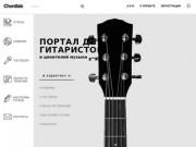 ChordLab - Портал для гитаристов и ценителей музыки (Россия, Московская область, Москва)