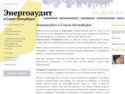 Энергоаудит в Санкт-Петербурге | Энергоаудит в Санкт-Петербурге