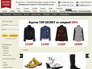 Оптом Москва Дешево Со Склада
