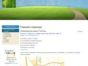 Продажа земельных участков в Иркутске и области (Иркутская область, г. Иркутск, ул. Лермонтова 78 оф. 420 А тел.: 654118)
