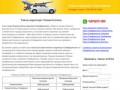 Такси аэропорт Севастополь 1600 рублей, заказать по телефону +7(978)070-1900