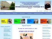 ОГБУ НПО Профессиональное училище №12 г. Вичуга