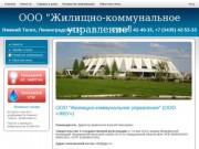 ООО Жилищно-коммунальное управление - Нижний Тагил