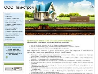 Монтаж системы отопления Водопровод и канализация г. Калининград  ООО ПВМ-строй