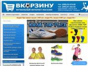 ВКОРЗИНУ – это футбольный интернет-магазин №1 товаров Joma (джома / хома / йома) в Украине. Так же у нас есть в продаже футбольная экипировка марки Adidas, Nike, Swift и Select. (Украина, Херсонская область, Херсон)