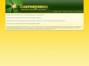 """Сайт ювелирной творческой мастерской """"Златокузнец"""" находящейся в г. Ставрополе и специализируется на воплощении дизайнерских идей в ювелирном деле."""