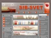 СибСвет - онлайн-салон товаров для интерьера (Россия, Новосибирская область, Новосибирск)