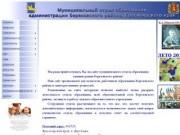Муниципальный отдел образования администрации Березовского района