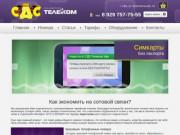 Компания СДС-Телеком ,дешевая сотовая связь (Россия, Башкортостан, Уфа)