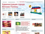 Официальный сайт администрации города Вятские Поляны