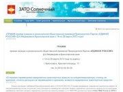 Официальный сайт ЗАТО п. Солнечный Красноярского края