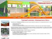 Торговый комплекс Новошахтинск MALL