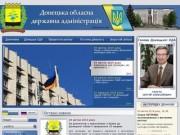 Донецкая областная государственная администрация (г. Донецк, б-р Пушкина, 34)