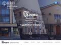 """Адвокатское бюро """"Адвокатская контора Козаря"""" качественная юридическая помощь для каждого. (Украина, Запорожская область, Запорожье)"""