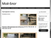 tratuarnaya.simplesite.com (Россия, Владимирская область, Киржач)