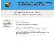 Компьютерная помощь и ремонт компьютеров во Владикавказе