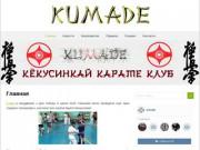 KUMADE — Клуб Каратe Киокусинкай г.Баксан