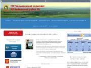 Администрация сельского поселения Тавлыкаевский сельсовет муниципального района Баймакский район