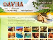Лучшие сауны Ахтубинска на Восточном | Сауна с бассейном | Русская сауна