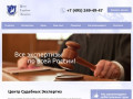 Центр судебных экспертиз. Судебная экспертиза в Москве