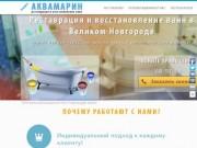 Реставрация ванн в Великом Новгороде, восстановление ванн, ремонт ванн в Великом Новгороде