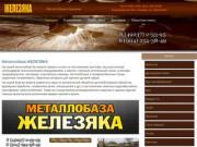 Металлобаза в Киржаче   Металлобаза Железяка
