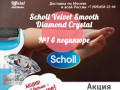 Scholl (Шолль) Электрическая роликовая пилка! Купить в Москве и России