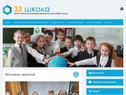 33 Школа | Средняя общеобразовательная школа №33 г. Калуги