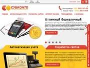 Субконто - 1С:Предприятие, Разработка сайтов, 1С-Битрикс, 1С-Отчетность, POS-системы в Кушве