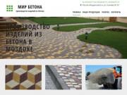 Производство бетонных изделий, плитки в Моздоке. Купить цемент
