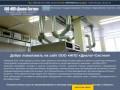 Проектирование и монтаж инженерных систем. (Россия, Московская область, Москва)