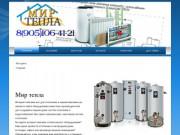 Интернет-магазин отопления «Мир тепла» – это большой выбор оборудования, устройств и комплектующих от ведущих отечественных и зарубежных производителей. (Россия, Ярославская область, Ярославль)