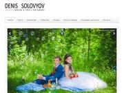 Денис Соловьёв - фотограф на свадьбу в Судже, Курская область