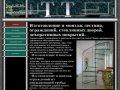Изготовление и монтаж лестниц, ограждений, стеклянных дверей
