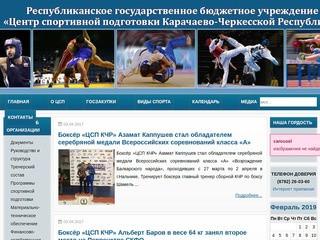 Школа высшего спортивного мастерства | Карачаево-Черкесская Республика