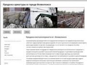 Ведущий поставщик металлопроката в г. Всеволожск: широкий ассортимент