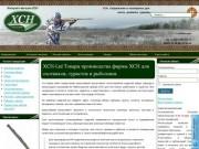 ХСН - Ltd ХСН - Товары для охотников, туристов, рыболовов и любителей активного отдыха