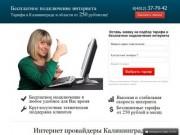 Бесплатное подключение интернета. Тарифы от 250 рублей в месяц. WiFi роутер в подарок! (Россия, Калининградская область, Калининград)