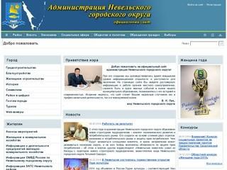 Adm-nevelsk.ru