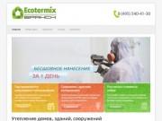 Утепление методом напыления ППУ домов, зданий, сооружений в Брянске по доступным ценам