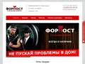 Входные двери Форпост в Новосибирске официальный сайт