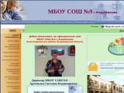 Официальный сайт школы №9 г.Карабаново (Россия, Владимирская область, Карабаново)