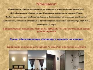 Квартира гостиница Ухта