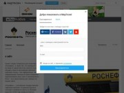 Rosneft.mirtesen.ru