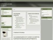 Городской портал города Спас-Клепики, новости, юридическая консультация