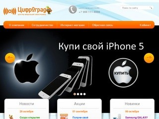 Вперед за Hовым! | Центры мобильной электроники Цифроград в Ставрополе