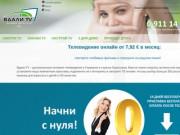 Интернет-телевидение на компьютер. Узнайте больше на сайте. (Россия, Нижегородская область, Нижний Новгород)