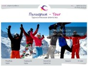 Турагентство Пилигрим - Tour - Йошкар-Ола, Подбор тура, Горящие путевки.