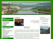 """Заповедник """"Олекминский"""""""