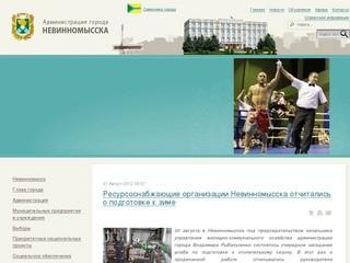 Nevinsk.ru